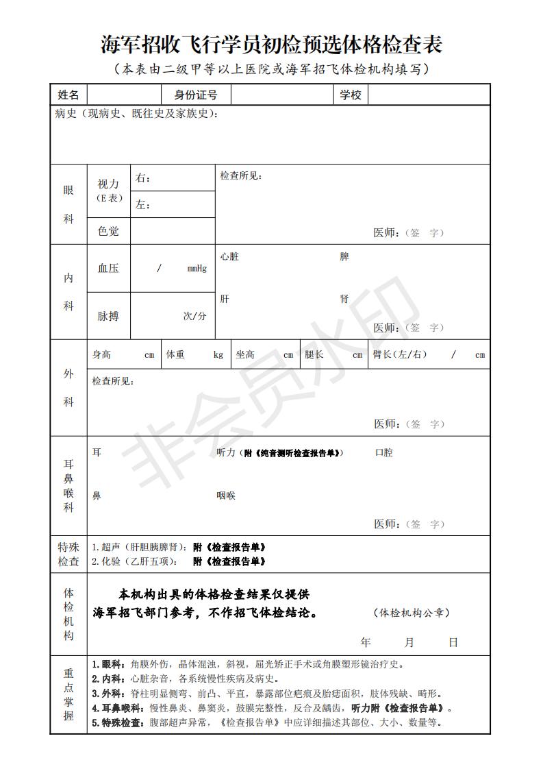 海军招飞体检表_00.png