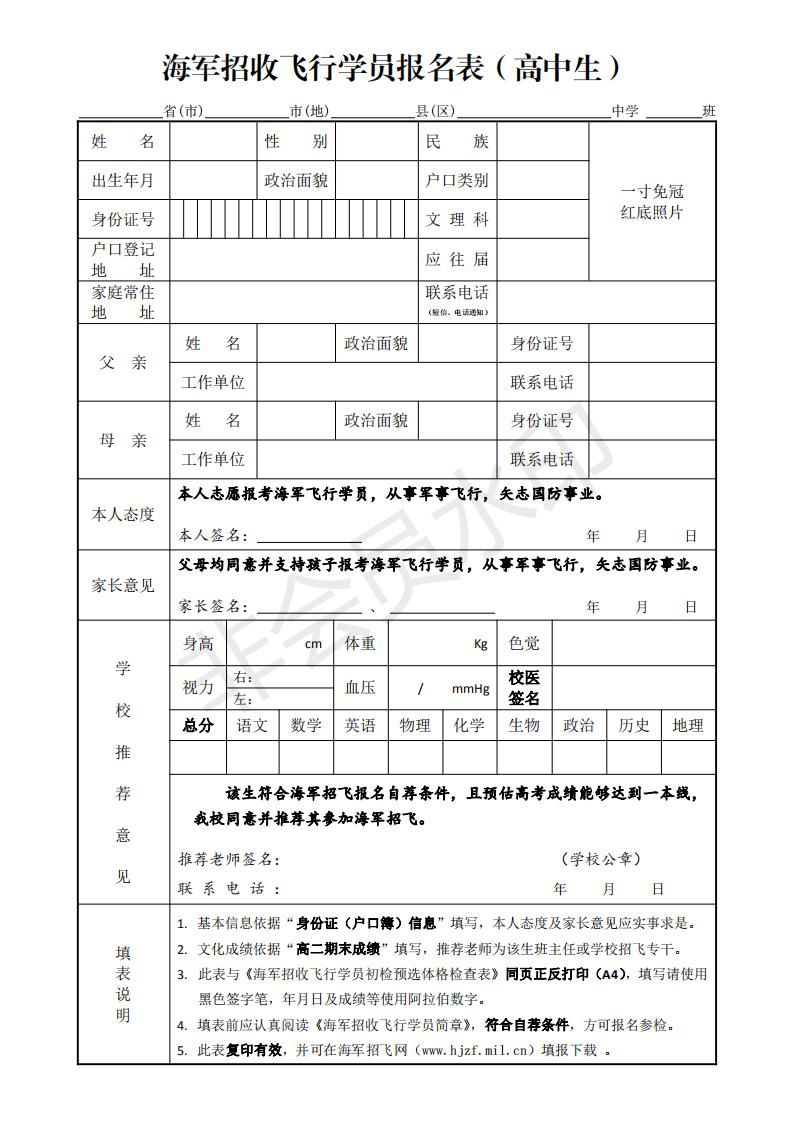 海军招飞报名表(高中生)_00.png