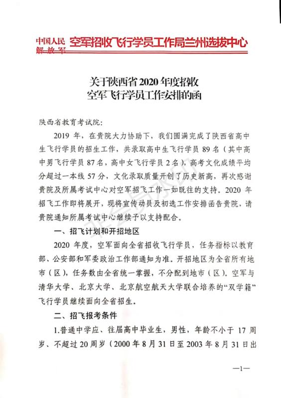 2019招飞工作安排_00.png