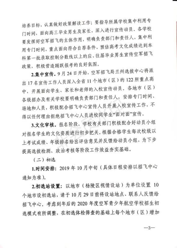 2019招飞工作安排_02.png