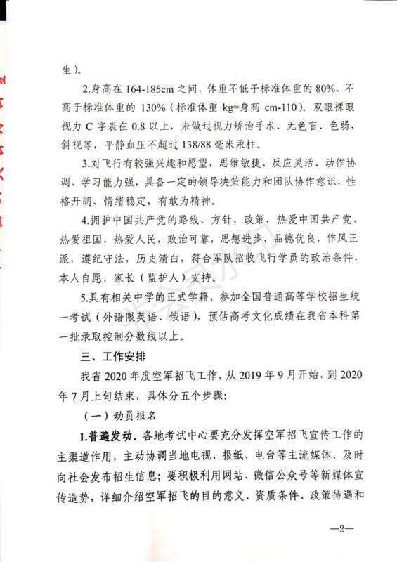 2019招飞工作安排_01.png