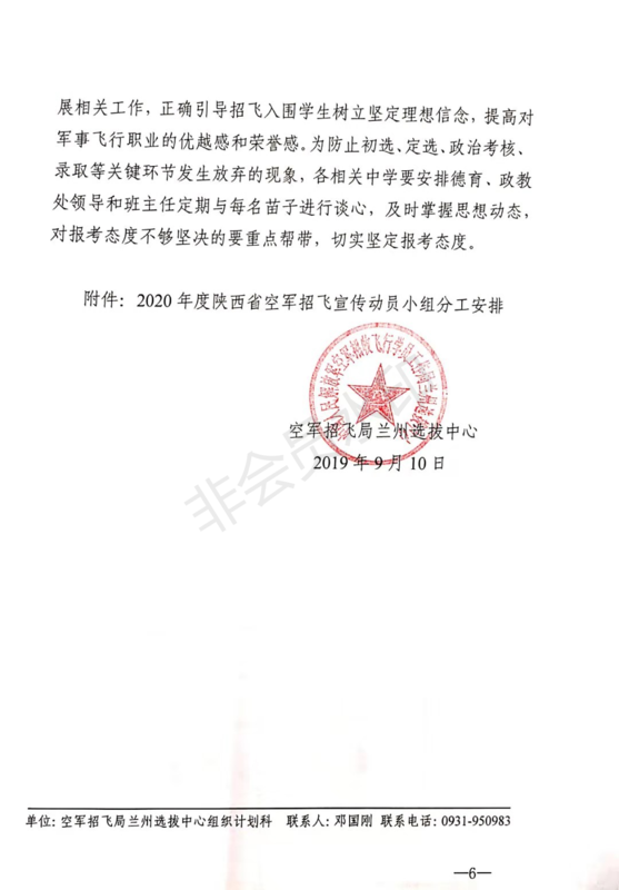 2019招飞工作安排_05.png